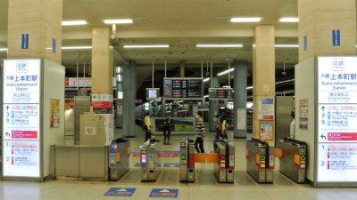 大阪上本町駅の地上改札口